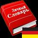 Мой словарь (немецкий) by Bagum