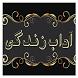 Book 047 Faiz Ahmed Uwaysi by Bazm e Faizan e Uwaysia Pakistan