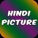 Hindi Picture, Hindi Greetings by karopass