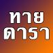 Thai Stars Quiz by HackSkill