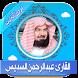 قرأن كامل بصوت السديس بدون نت by free quran mp3