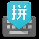 Google Pinyin Input by Google Inc.