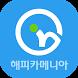 해피카 협력업체 - 중고차/사고차 매각 및 수리견적 by 이엠아이