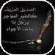 اقوال تدهش العقول by Jawakapp