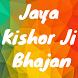 Jaya Kishori Bhajan by EntertainmentBD