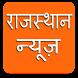 Pratahkal Rajasthan News by PrachiInfotech