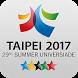 TAIPEI 2017 by 臺北市政府
