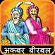 Akbar Birbal Story in Hindi by Bharat Ki Prachin Kahani