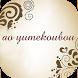 ペアグッズのプレゼントや記念品にao yumekoubou by solution07