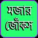 মজার জোকস by Bd Apps House