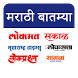 Marathi Newspapers India News by Appyzime