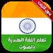 تعلم اللغة الهندية بسرعة by soula developer