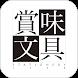賞味文具 - Stationery Life