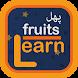 Learn English Urdu Fruits Kids by zafar khokhar