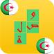 وصلة جزائرية جديدة 2016 by tricksApps
