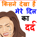 All Latest Dard Shayari 2018 by IndiaApp