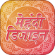 Hindi Mehndi design 2018 by All India App