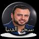 سحر الدنيا مصطفى حسني بدون نت by الموسوعة الإسلامية
