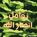 زوامل انصار الله ٢٠١٨ by nayef arabiya