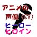 アプリforアニメの声優(CV)、キャラクターボイスのヒーロー、ヒロイン by 菱川優
