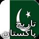 History of Pakistan by HistoryIsFun