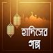 হাদিসের গল্প বা ইসলামি গল্প by BD Apps Store