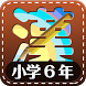 Learn Japanese Kanji (Sixth) by 東京萬木ソフトトラスト株式会社