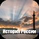 ИСТОРИЯ РОССИИ by Институт Пушкина