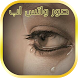 صور ورموز واتس اب متنوعة by Bahi App Studio