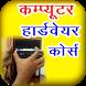Computer Hardware Course by Nitin Kothari
