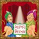 Akbar Birbal Varta in Gujarati by Parth Devariya