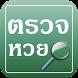 ตรวจหวย เลขเด็ด สลากออมสิน by PPM Apps Co., Ltd
