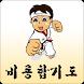 비룡합기도체육관 by 태권아이