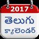Telugu Calendar by NAVEENKUMAR