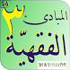 Tejemah Mabadi Fiqih Juz 3 by VillAndro