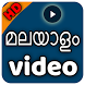 A-Z Malayalam Video Songs(NEW + Hit +HD) by HJ Solution