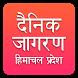 Himachal Pradesh Jagran News by Genexity
