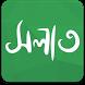 অর্থপূর্ণ নামায (সালাত) শব্দসহ by Green Tech