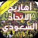 اهازيج الاتحاد -بدون نت by Humart