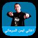 Aghani Aymane Serhani MP3 by mxDev