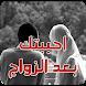 رواية احببتك بعد الزواج رواية عربية
