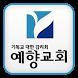 예향교회 by 애니라인(주)