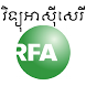 Khmer News RFA by Peridot