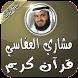 القارئ العفاسي قرآن بدون نت by sajida pro app