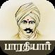 Bharathiyar Tamil Padalgal 02 by Abirami Recording Company