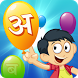 Balloon Pop Marathi Barakhadi by Tiger Queen Apps