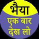 bhaiya ek bar dekh lo by Androm king