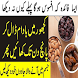 Khajoor Aur Badam Ka Mixture Benefits for Health by Full Metal Games Studio