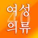 여성의류쇼핑몰 모음 40 by 정연