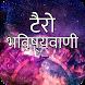 Hindi Tarot Card Reading- हिंदी टैरो कार्ड रीडिंग by Touchzing Media